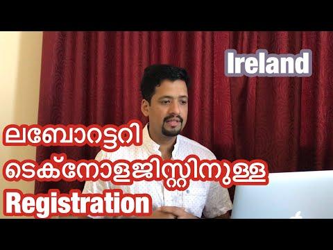 ലബോറട്ടറി ടെക്നോളജിസ്റ്റിനുള്ള അയർലൻഡ് രജിസ്ട്രേഷൻ.how To Get Ireland Registration MLT