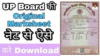 How to Download  UP Board Highschool & Intermediate Original Marksheet