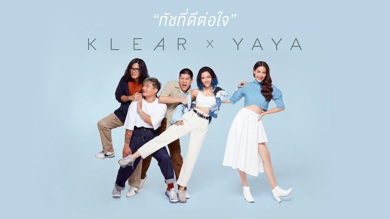 ทัชที่ดีต่อใจ - KLEAR x YAYA「Official MV」