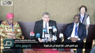 مصر العربية   وزير التعليم العالى : قارة افريقيا على رأس أولويتنا