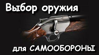 Выбор Оружия для Самообороны, Стрелковое оружие