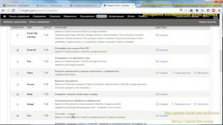 видео Обновление Drupal - модулей, ядра системы и переводов