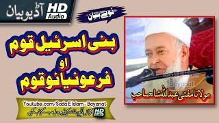 Gambar cover Mufti Abdullah Shah Sahb - Bani Israeel Qom o Fironiyano Qom Bayan