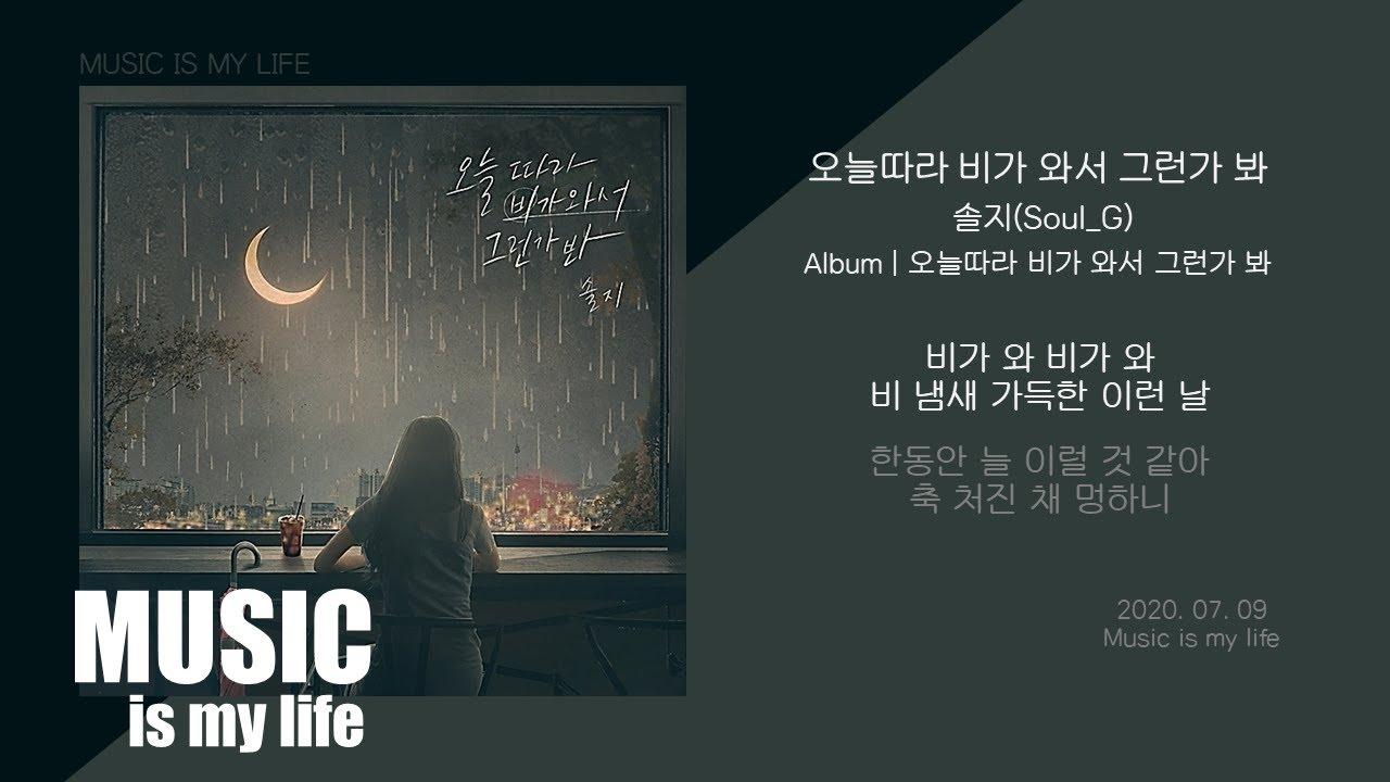 솔지(Soul_G) - 오늘따라 비가 와서 그런가 봐 / 가사