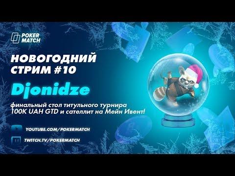 Онлайн казино freeroll холдем казино онлайн законно в россии