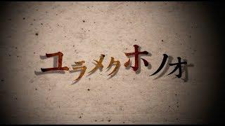 8月9日にリリースする7thシングル「SHAMROCK」に収録! 「からくりピエ...