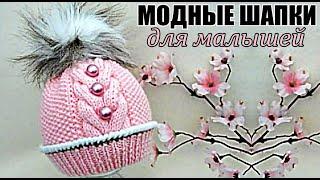 МОДНЫЕ ШАПКИ ДЛЯ МАЛЫШЕЙ. Шапки. Вязание. Hats. Fashionable Knitted Hats For Babies.