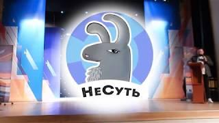 Команда КВН Не суть ГБОУ Школа 17 г. Москвы. Конкурс приветствие.