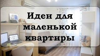 Маленькая квартира. Идеи(Что нужно сделать, чтобы маленькая квартира визуально стала большой, уютной и удобной? Для начала посмотрит..., 2014-04-26T10:29:11.000Z)