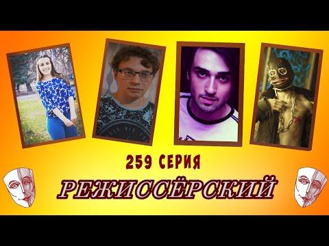 РЕЖИССЁРСКИЙ. 259 серия.