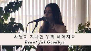 CHEN (첸) - Beautiful Goodbye (english cover) #CHENSTIVAL