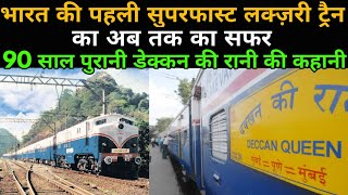 History Of Deccan Queen Express | Not Only Train It's An Emotion Of Many Railfans | डेक्कन की रानी