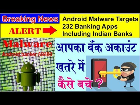 Malware was detected on Android, that targets apps of 232 banks worldwide, including India (Hindi)
