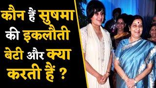 Sushma Swaraj का निधन, जानें उनकी इकलौती Daughter Bansuri Swaraj क्या करती हैं ? | वनइंडिया हिंदी
