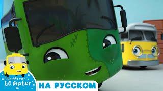 Опять шатается зуб Мультики для детей Автобус Бастер Детские Песни