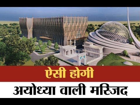 Trust unveils design of futuristic Ayodhya mosque, grand hospital | See pics