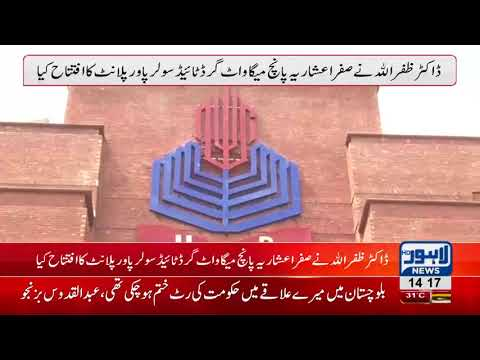 0.5 MW solar plant installed at University Of Central Punjab