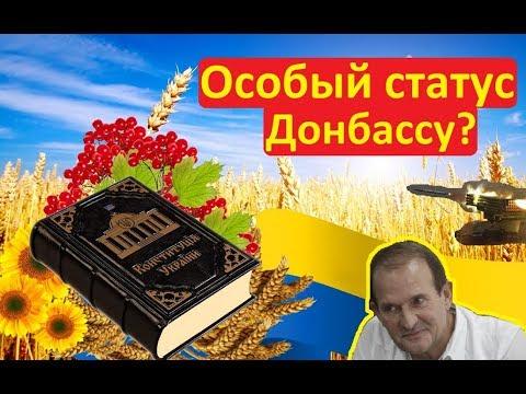 Киев Особый статус Донбасса в Конституции Что думают украинцы НАРОДОВЛАСТИЕ Иван Проценко