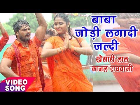 खेसारी लाल, काजल का हिट काँवर गीत - Bol Bam Hit Song - Khesari Lal - Bhojpuri Kanwar Songs