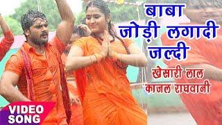 2017 Hit Bol Bam Song 2017 - खेसारी लाल, काजल का हिट काँवर गीत - Khesari Lal - Bhojpuri Kanwar Songs