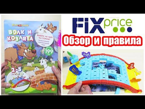 ФИКС ПРАЙС настольная игра ВОЛК и КОЗЛЯТА, обзор и правила игры, играем партию в игру из FIX Price