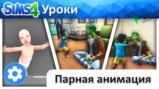 The Sims 4 Уроки | Создание парной позы / анимации