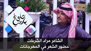 الشاعر مراد الشرفات - حضور الشعر في المهرجانات
