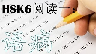 advanced chinese lessons hsk 5, hsk 6