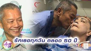apop-บันเทิง-34-อารอง-เค้ามูลคดี-ขอสู้ต่อ-อาการ-แม่ทุม-แม้แพทย์บอกให้ทำใจ