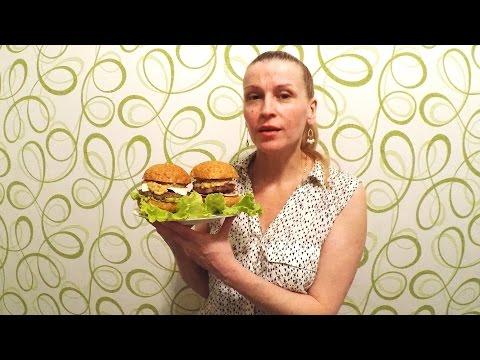 как делать бургеры в домашних условиях рецепт