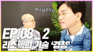 EP.08-2. 코칭 필살기 소장각!!_리스펙의 기술 …