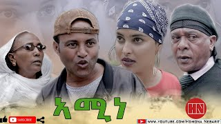 HDMONA - ኣሚነ ብ ዳኒኤል ተስፋገርግሽ (ጂጂ) Amine by Daniel tesfagergish (JIJI) - New Eritrean Comedy 2020