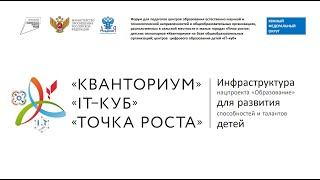 Форум для педагогов в Южном федеральном округе г. Симферополь