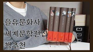 [kwonido] [책추천] 세계문학전집 을유문화사ve…