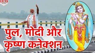 Longest Bridge का है भगवान कृष्ण से Connection, विश्वास नहीं तो सुनिए Modi से