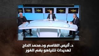 د. أنيس القاسم  ود.محمد الحاج - تهديدات نتنياهو بضم الغور