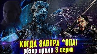 Игра престолов 8 сезон 3 серия - Когда завтра ОПА - Обзор промо  превью