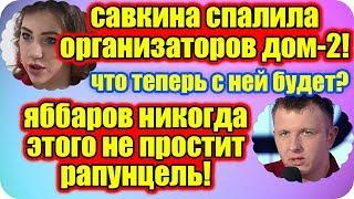 ДОМ 2 НОВОСТИ ♡ Раньше Эфира 2 мая 2019 (2.05.2019).