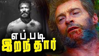 Why WOLVERINE died in Logan - Explained in tamil (தமிழ்)