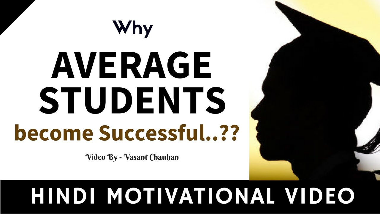 Why Average Students Become Successful   Motivational Hindi Video   YouTube
