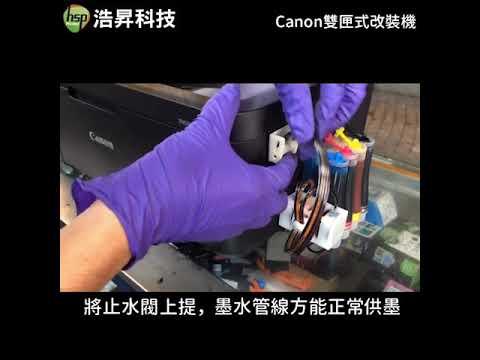 【加裝連續供墨系統】Canon PIXMA TS3370多功能相片複合機