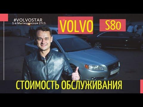 """Стоимость обслуживания Volvo S80  """"БУ""""  Подержанные автомобили"""
