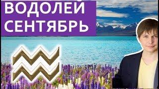Водолей гороскоп на сентябрь 2018 / Астропрогноз Павел Чудинов