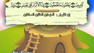 082 جزء عم سورة الانفطار مصحف المنشاوي المصحف المعلم مع ترديد الاطفال النسخة الاصلية