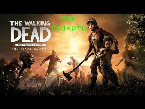 Как скачать: The Walking Dead The Final Season все эпизоды на русском