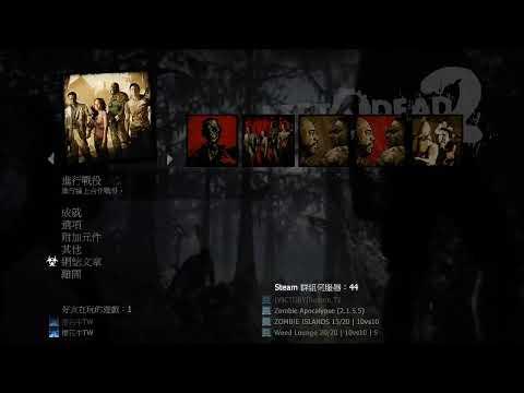 惡靈勢力2大團L4D2-20200718-超大地圖-Deep Phobia【大葉BigLeaf】(每周六8點固定直播) - YouTube