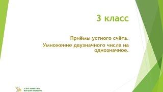 3 класс  Приёмы устного счёта  Умножение двузначного числа на однозначное