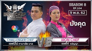 Iron Chef Thailand | 9 พ.ย. 62 SS8 EP.104 | เชฟไก่ Vs เชฟนีโน่