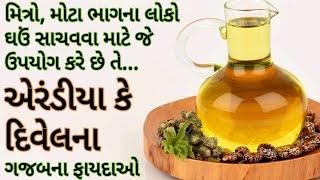દિવેલના ફાયદા-એરંડિયાના ફાયદા-Benefits of Castor Oil-Aerandiya na fayda-Divel na fayda-Arandi tel ke