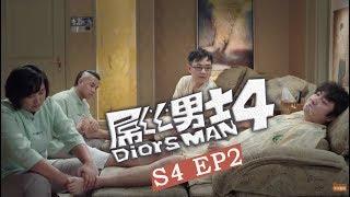 《屌丝男士4》第2集 Diors Man S4 EP2(大鹏/韩庚/贾玲/乔杉/袁姗姗/宋小宝/柳岩/马丽)  Caravan中文剧场